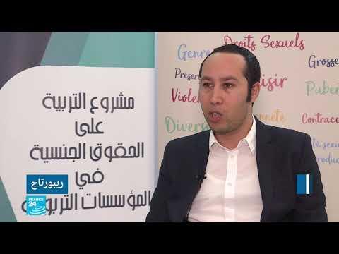 L'UNFPA Tunisie engagée pour l'intégration de l'éducation complète à la sexualité dans les programmes d'enseignements en Tunisie.