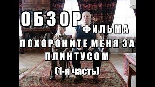 """ОБЗОР ФИЛЬМА """"Похороните Меня За Плинтусом""""!!! (1-я часть)"""