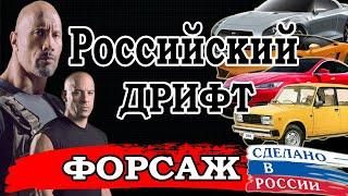ФОРСАЖ. РОССИЙСКИЙ ДРИФТ (переозвучка)