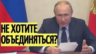 Срочно! Заявление Путина ПОРАЗИЛО западных партнеров