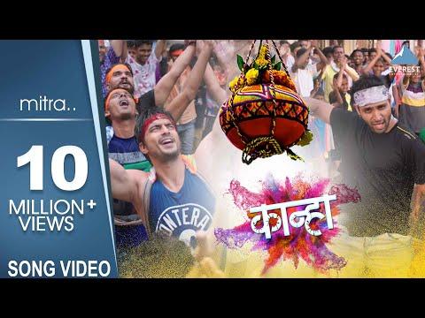 Mitra Song Video - Kanha | Marathi Dahi Handi Songs | Vaibhav Tatwawdi, Gashmeer Mahajani