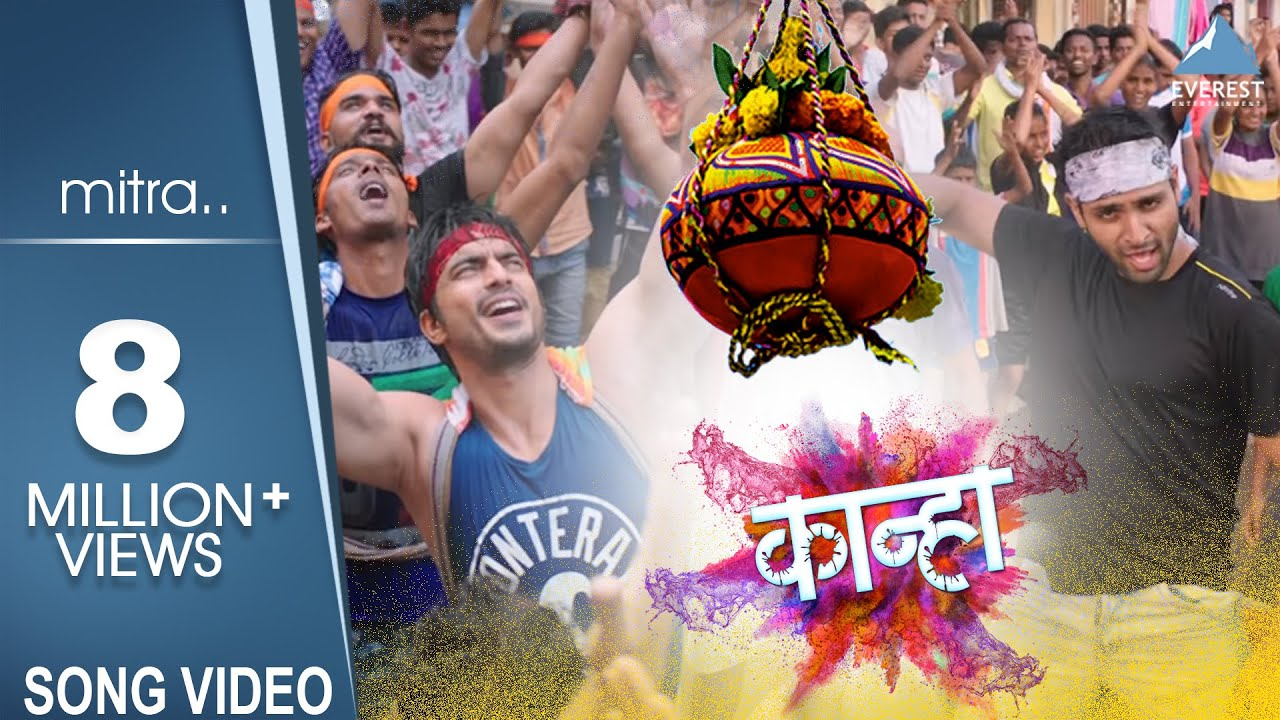 Download Mitra Song Video - Kanha | Marathi Dahi Handi Songs | Vaibhav Tatwawdi, Gashmeer Mahajani