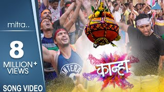 Download Video Mitra Song Video - Kanha | Marathi Dahi Handi Songs | Vaibhav Tatwawdi, Gashmeer Mahajani MP3 3GP MP4