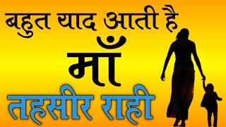 Bahut Yaad Aati Hai Maa Naat By Tahseer Rahi Sheeshgarhi