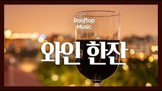[1hour] 와인 한잔과 함께 듣는 인디음악