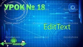 Android обучение. Урок 18. EditText | JDroidCoder (Уроки Android Studio)