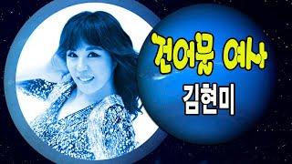 건어물 여사 / 김현미 & Feat.노라조(조빈…