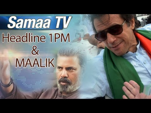 Samaa Headlines | 1 PM | Maalik Movie | 06 Sep 2016