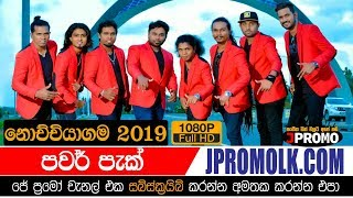 Power Pack Nochchiyagama 2019 | JPromo Live Shows Stream Now