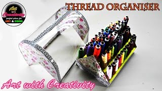 How to make thread organizer | Sewing machine | Art with Creativity 138