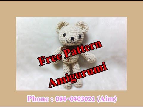 แจกฟรีแพทเทิร์น ตุ๊กตาหมีถัก : Free pattern Amigurumi Bear.