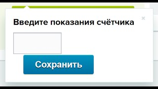 Пропала кнопка ввода показаний водосчетчиков(, 2014-07-29T17:59:23.000Z)