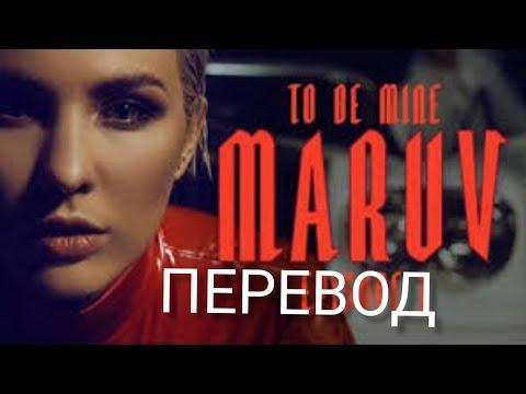 Премьера! Maruv-To Be Mine/Перевод на русский