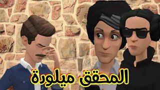 (الحلقة97)  عيشة تلفلها الشغل 🤪وسعيد مسكين معاها حصل😁