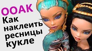 Как сделать/наклеить ресницы кукле (Монстер Хай, Барби, Тоннер)(Лайф канал: http://www.youtube.com/user/ShneidermanLifeChann В этом видео расскажу как сделать ресницы для куклы, не прибегая..., 2014-05-12T15:11:22.000Z)