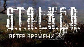 S.T.A.L.K.E.R. Ветер Времени - Начало игры