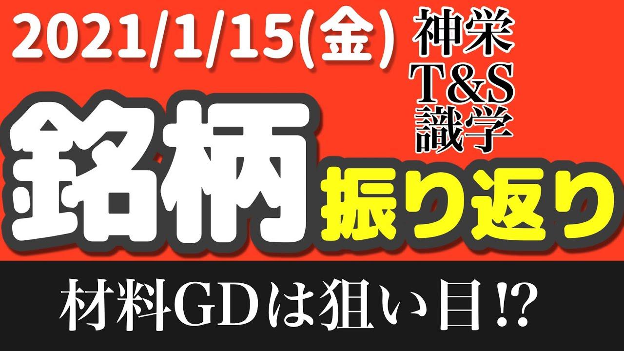 【相場振り返りシリーズ#103】2021年1月15日(金)~材料GDは狙い目!?~