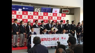 平昌オリンピック日本代表選手団出発式成田空港