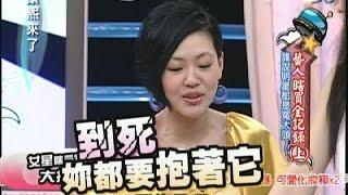 2008.04.10康熙來了完整版 藝人瞎買全紀錄(上)-誰說明星都是冤大頭!