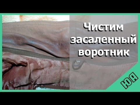 Как почистить воротник у кожаной куртки