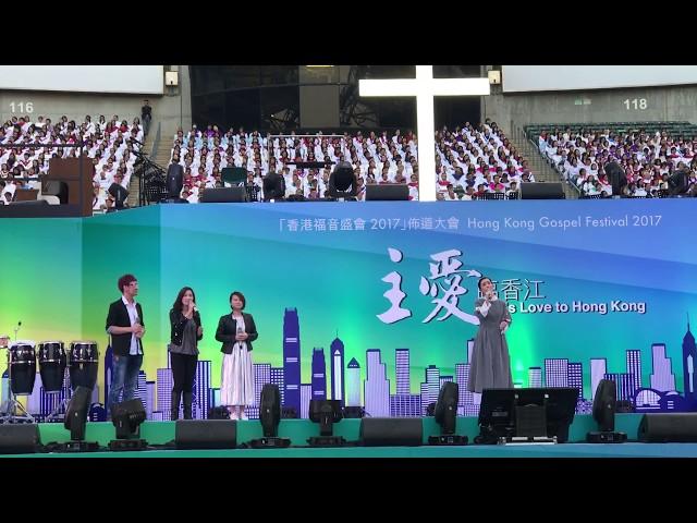 香港福音盛會2017 - 主愛臨香江 - 關心研 + Eternity - 愛是不保留 + 這是甚麼道理