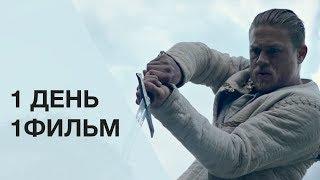 1 день - 1 фильм: Меч Короля Артура