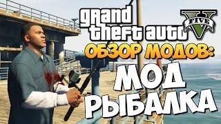 GTA 5 Mods Fishing Mod: НЕОБЫЧНАЯ РЫБАЛКА!.