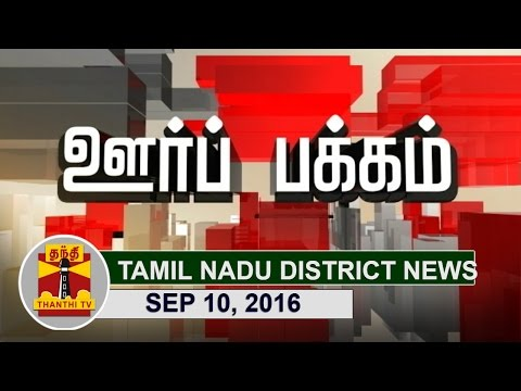 (10/09/2016) Oor Pakkam : Tamil Nadu District News in Brief | Thanthi TV