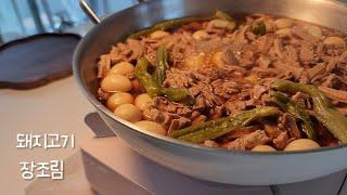 [밑반찬 요리] 돼지고기 장조림 만들기 황금레시피 돼지…
