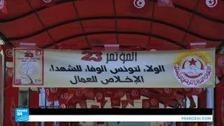 ماذا حمل المؤتمر 23 للاتحاد العام التونسي للشغل؟