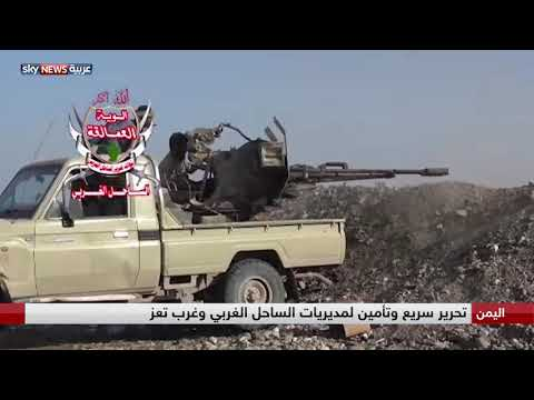 انتصارات عسكرية كبيرة في جبهات الساحل الغربي وانهيار للمليشيات  - نشر قبل 9 ساعة