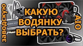 Какую заводскую водянку (AIO) выбрать? Как выбрать СЖО (СВО)?