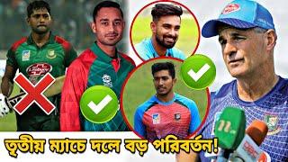 আগামী ম্যাচে বাংলাদেশ দলে বড় পরিবর্তন! বাদ যাচ্ছেন ইমরুল! দলে নতুন মুখ! | bangladesh vs windies