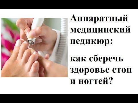 Медицинский педикюр: что это? И зачем он нужен?