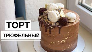 Потрясающий ТРЮФЕЛЬНЫЙ ТОРТ Шоколадный кремчиз Ганаш