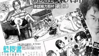 31 July 藍皮書 Part 1 - 轟動日本社會的食人狂魔: 「御宅殺手」宮崎勤 宮崎勤 検索動画 28