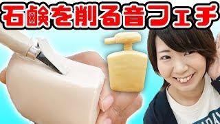 【音フェチ】石鹸を彫刻刀で削ってみた! Soap Carving【ASMR】