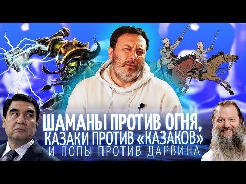 Шаманы против огня, казаки против «Казаков» и попы против Дарвина // Минаев
