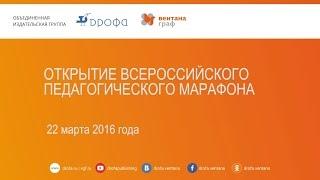 «ДРОФА» – «ВЕНТАНА» на 15 педагогическом марафоне в МПГУ