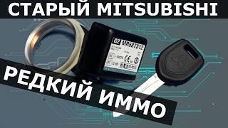 Mitsubishi Lancer иммобилайзер