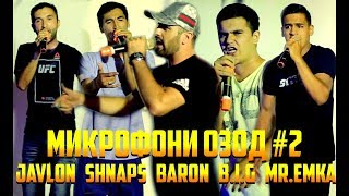 Микрофони Озод #2 Baron, Javlon, Shnaps, Шикорчи, Jazeer, Mr.Emka, B.I.G, Scarface (RAP.TJ)