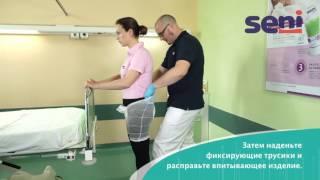 rU 07 Seni - Надевание анатомического подгузника на человека, находящегося в положении стоя