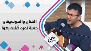 الفنان والموسيقي حمزة نمرة - أغنية زهرة