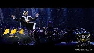 Download Би-2 - Её глаза. LIVE с оркестром. #Би2триконцерта Mp3 and Videos