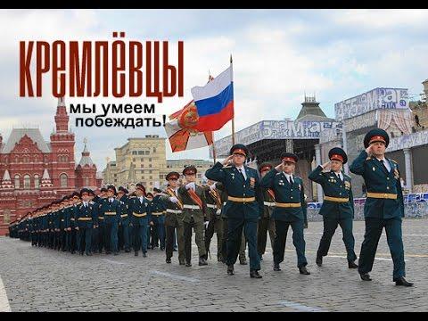 Кремлёвцы. Мы умеем побеждать!