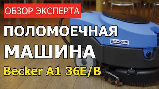 ПОЛОМОЕЧНАЯ МАШИНА BECKER - A1 36E/B (обзор эксперта)