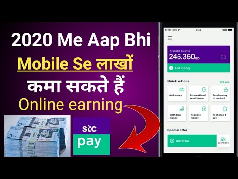 How To Earn Money Online 2020   How To Earn Money From Mobile Phone   How to get money from Stc Pay