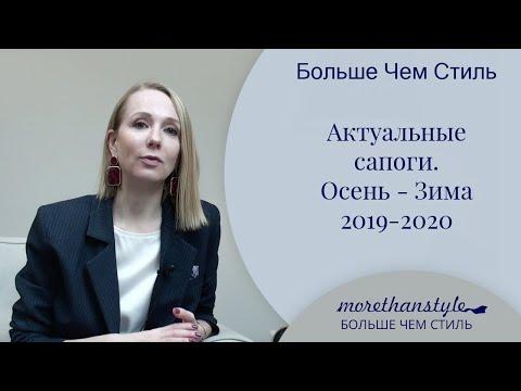 Актуальные сапоги. Осень-Зима 2019-2020. 14+