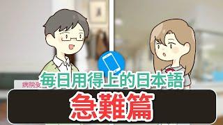 Study Japanese 【每日用得上的日本語】 # 第六系列 急難(在醫院)