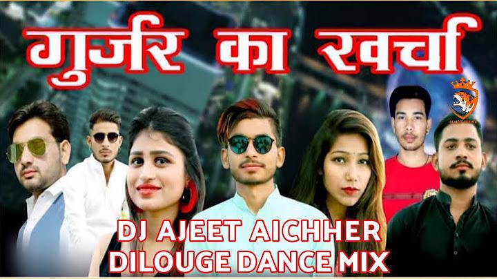 gujjar ka karcha dilouge dance mix dj ajeet aichher